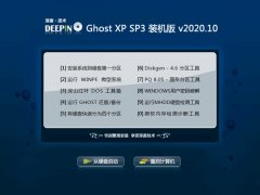 深度技术WinXP 办公装机版 2020.10