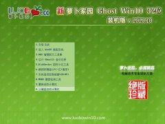 萝卜家园Ghost Win10 32位 电脑城装机版 2020.10