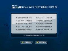 深度技术Windows7 珍藏装机版32位 2020.07