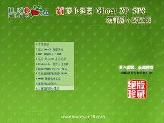 新萝卜家园Ghost WinXP 特别装机版 2020.08
