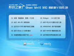 系统之家Win10 典藏装机版 2020.08(32位)