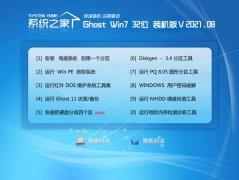 系统之家Win7 经典装机版 2021.08(32位)