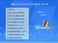 电脑公司Win10 推荐装机版32位 2020.08