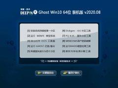 深度技术Win10 64位 内部装机版 2020.08