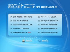 系统之家WinXP 推荐装机版 2020.09