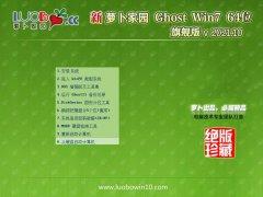 萝卜家园免激活win7 64位简体高效版v2021.10