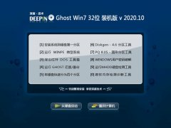 深度技术Windows7 32位 完整中秋国庆版 2020.10