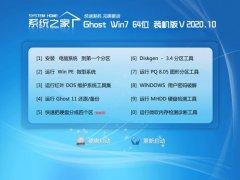 系统之家Windows7 64位 极速中秋国庆版 2020.10