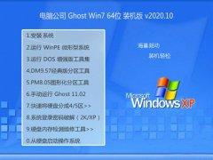 电脑公司Windows7 64位 修正中秋国庆版 2020.10