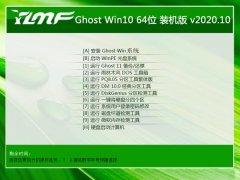 雨林木风Ghost Win10 64位 完美中秋国庆版 2020.10