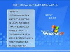 电脑公司Ghost Win10 64位 典藏装机版 2020.12
