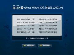 深度技术Win10 32位 娱乐装机版 2021.01